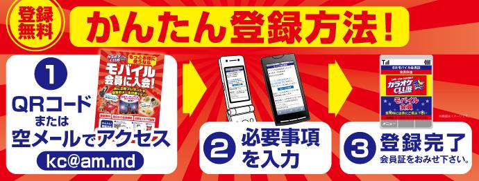モバイル入会_03