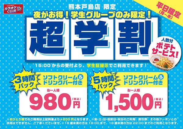 KC熊本戸島店超学割プラン