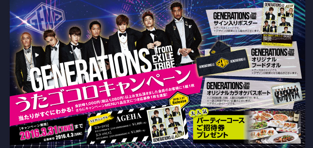 「GENERATIONS from EXILE TRIBE」 ビッグエコー うたゴコロキャンペーン