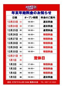 年末年始料金のお知らせ(営業時間・料金詳細案内版)