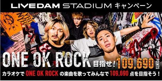 LIVE DAM STADIUM ONE OK ROCK キャンペーン