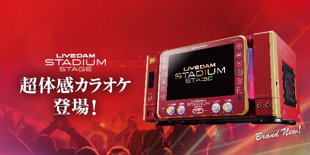 【新機種】LIVE DAM STADIUM STAGE