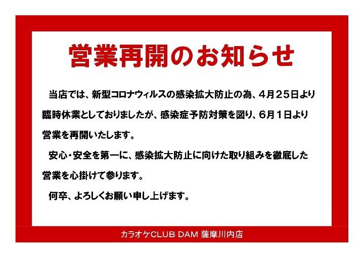 【KC薩摩川内店】営業再開のお知らせ