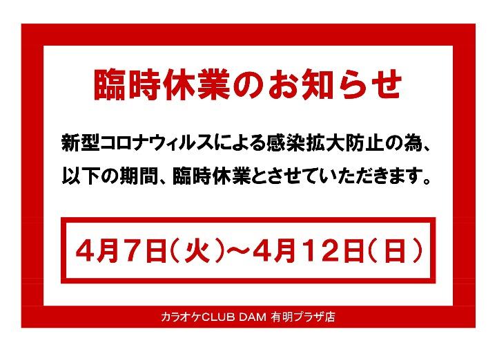 【KC有明プラザ店】臨時休業のお知らせ