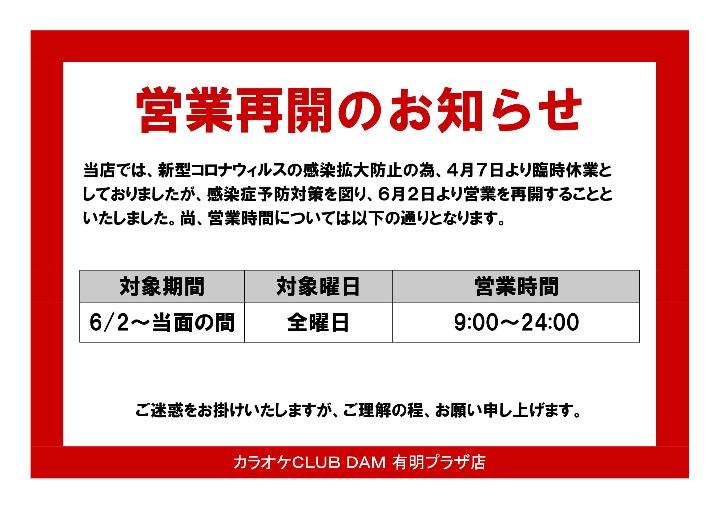 【KC有明プラザ店2】営業再開のお知らせ