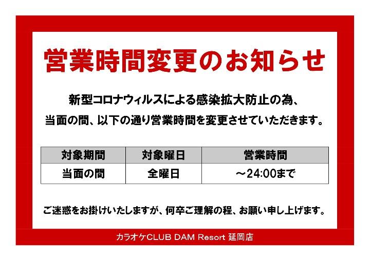【KCR延岡店】営業時間変更のお知らせ