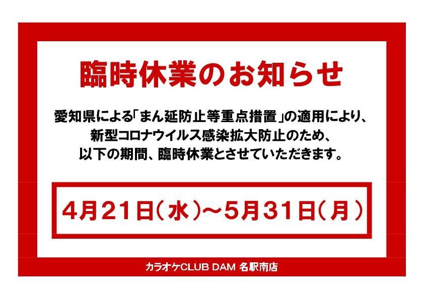 【KC名駅南店】臨時休業のお知らせ