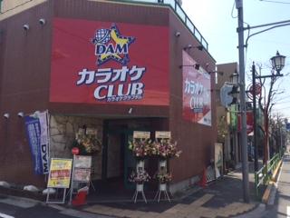 カラオケCLUB DAM板橋小豆沢店
