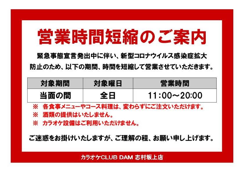 【KC志村坂上店店】営業時間変更のお知らせ