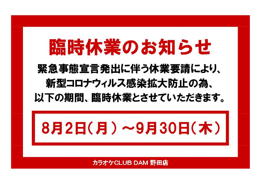 【KC野田店】臨時休業のお知らせ