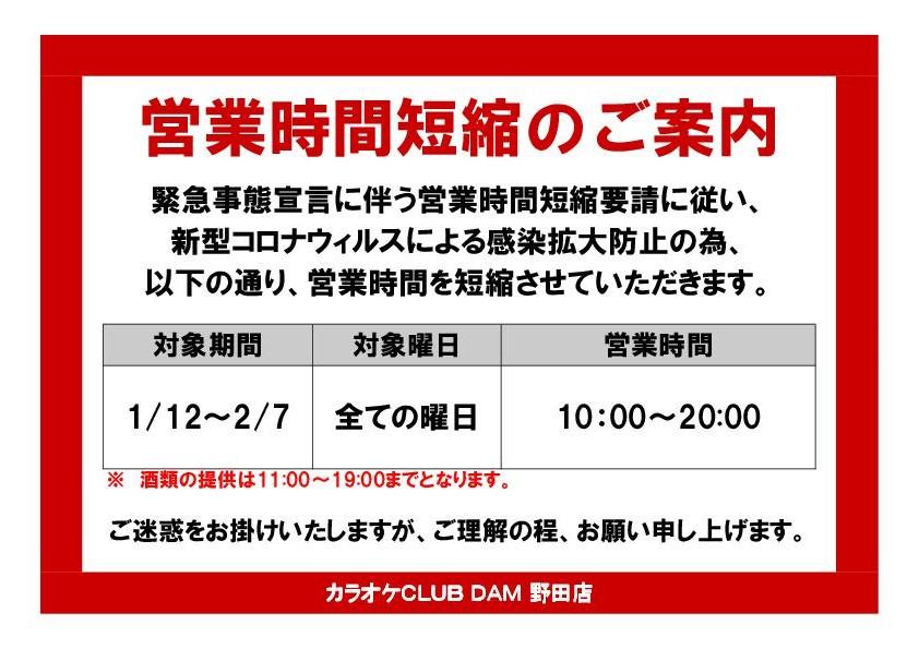 【KC野田店】営業時間変更のお知らせ
