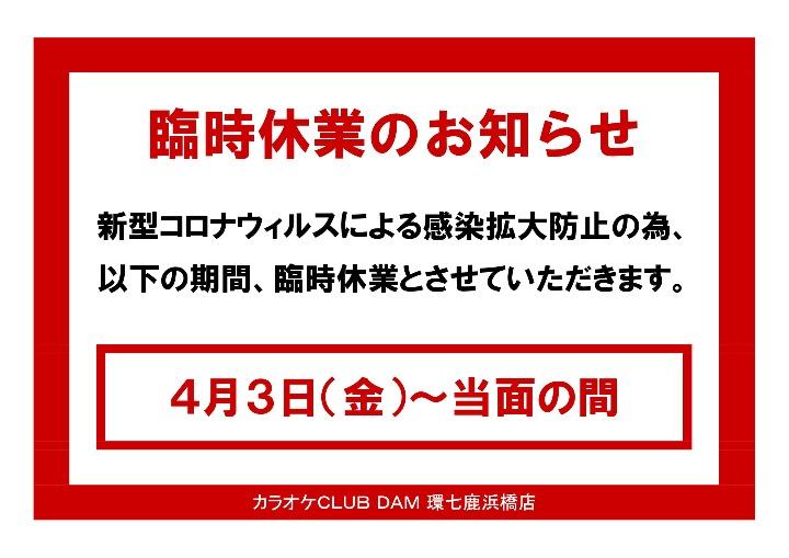 【KC環七鹿浜橋店4】臨時休業のお知らせ