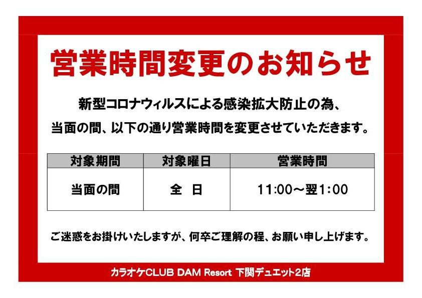 【KCR下関デュエット2店】営業時間変更のお知らせ 20210510