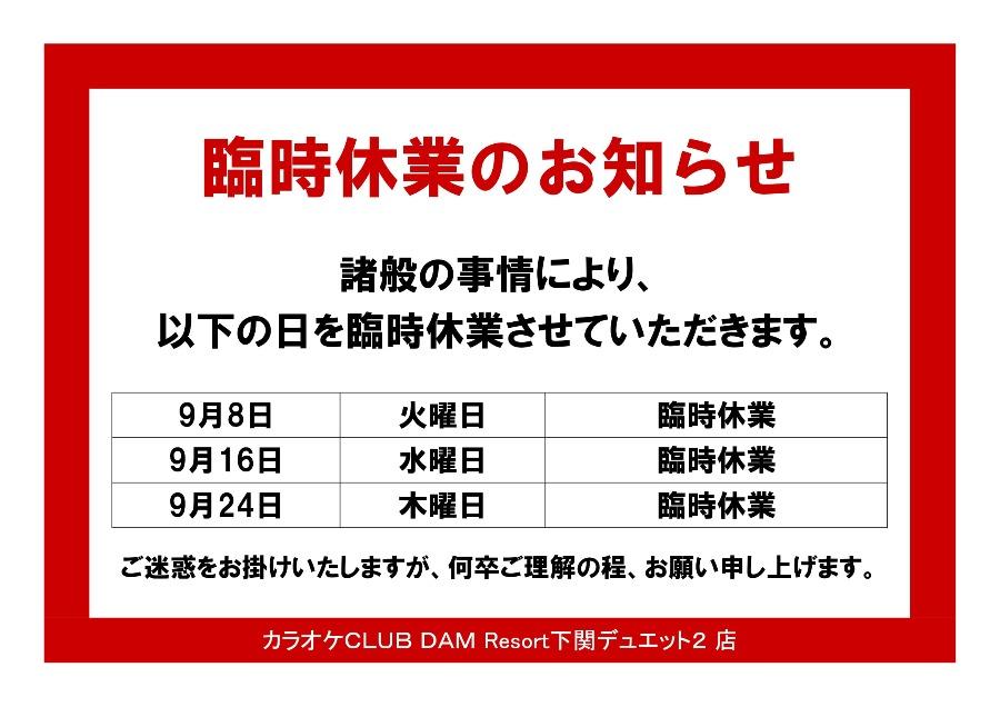 【KCR下関デュエット2店】臨時休業のお知らせ2
