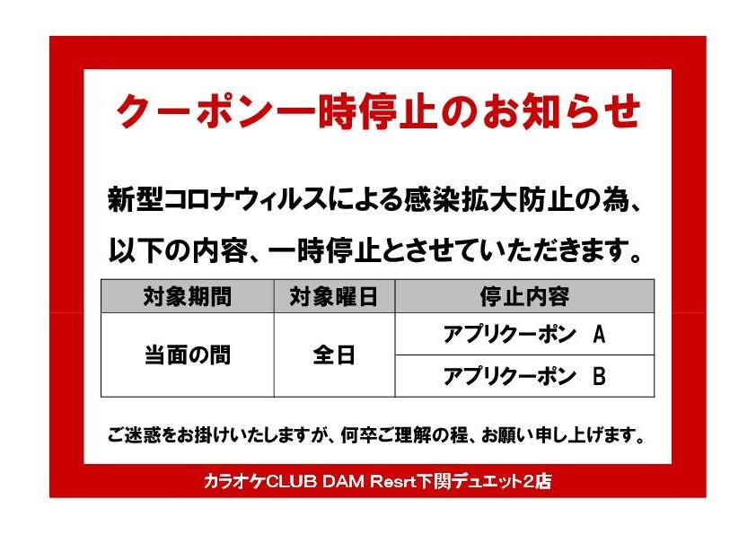 【KCR下関デュエット2店】クーポン停止のお知らせ