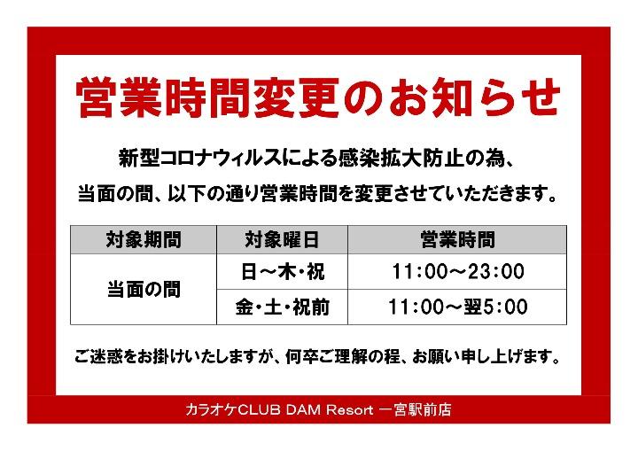 【KCR一宮駅前店2】営業時間変更のお知らせ