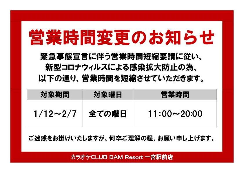 【KC●●店】営業時間変更のお知らせ