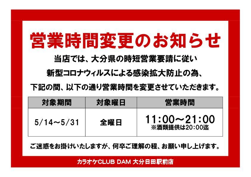 日田営業時間変更のお知らせ