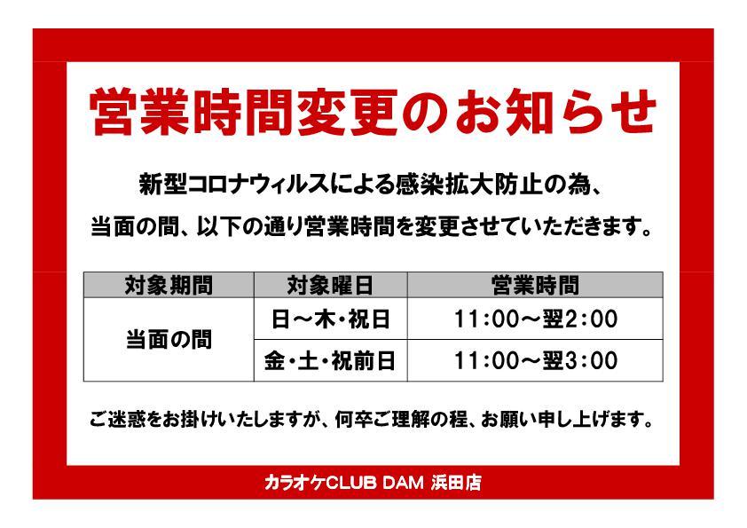 【KC浜田店】営業時間変更のお知らせ 20210824 -