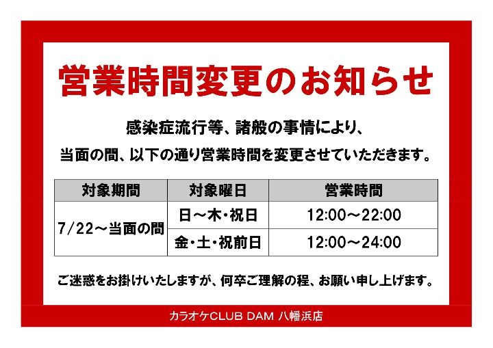 【KC八幡浜店7】営業時間変更のお知らせ