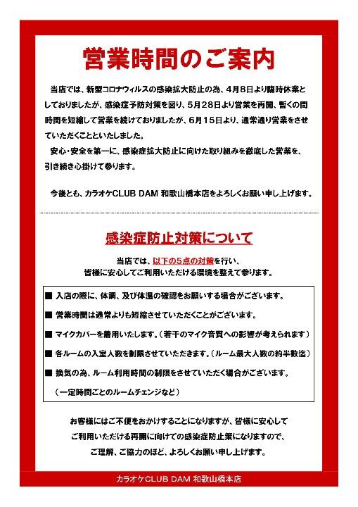 【KC和歌山橋本店2】営業再開のお知らせ