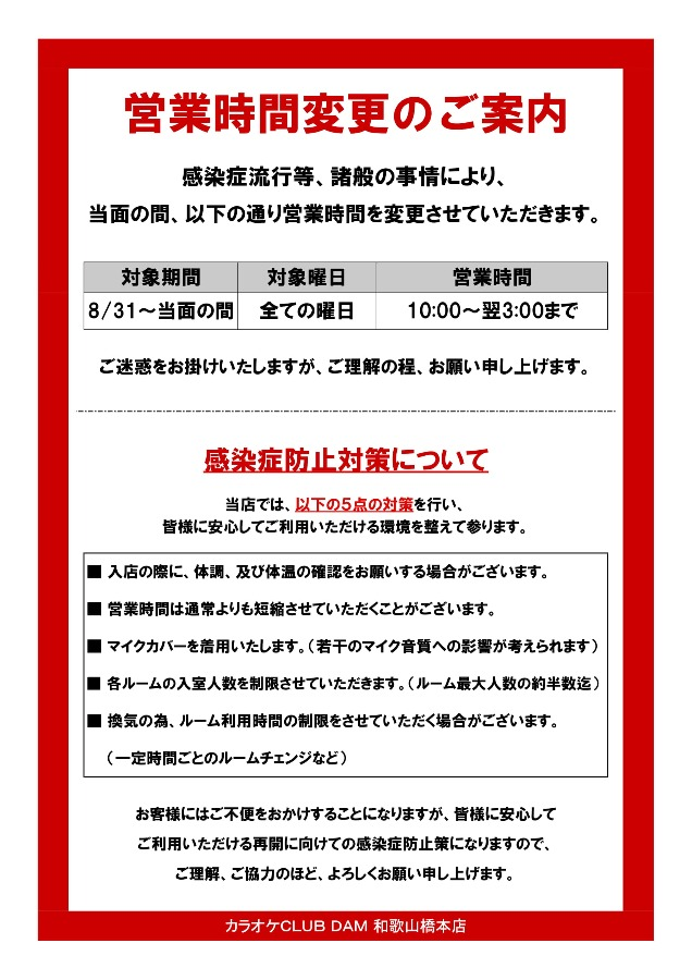 【KC和歌山橋本店3】営業時間変更のご案内