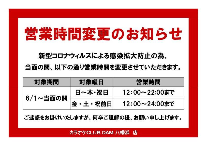 【八幡浜】6.1