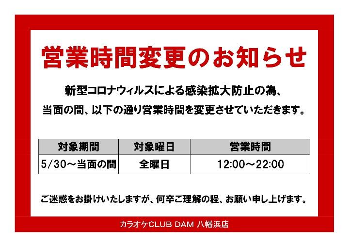 【KC八幡浜店6】営業時間変更のお知らせ