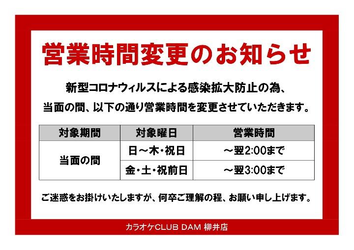 【KC柳井店】営業時間変更のお知らせ