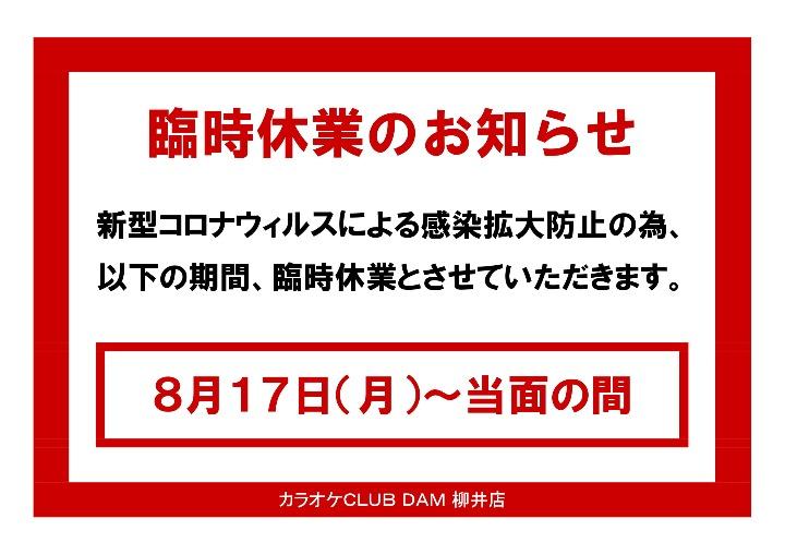【KC柳井店】臨時休業のお知らせ