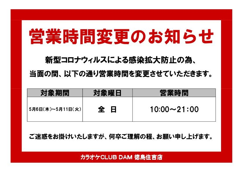 【KC徳島住吉店】営業時間変更のお知らせ 20210506