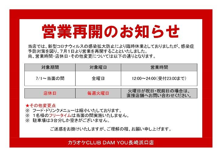 【KCYOU長崎浜口店3】営業再開のお知らせ