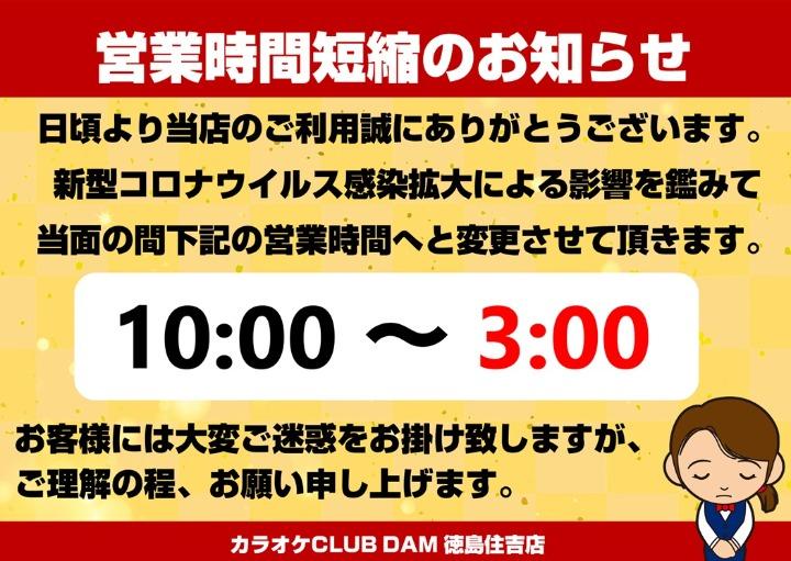 【KC徳島住吉店】時間短縮営業