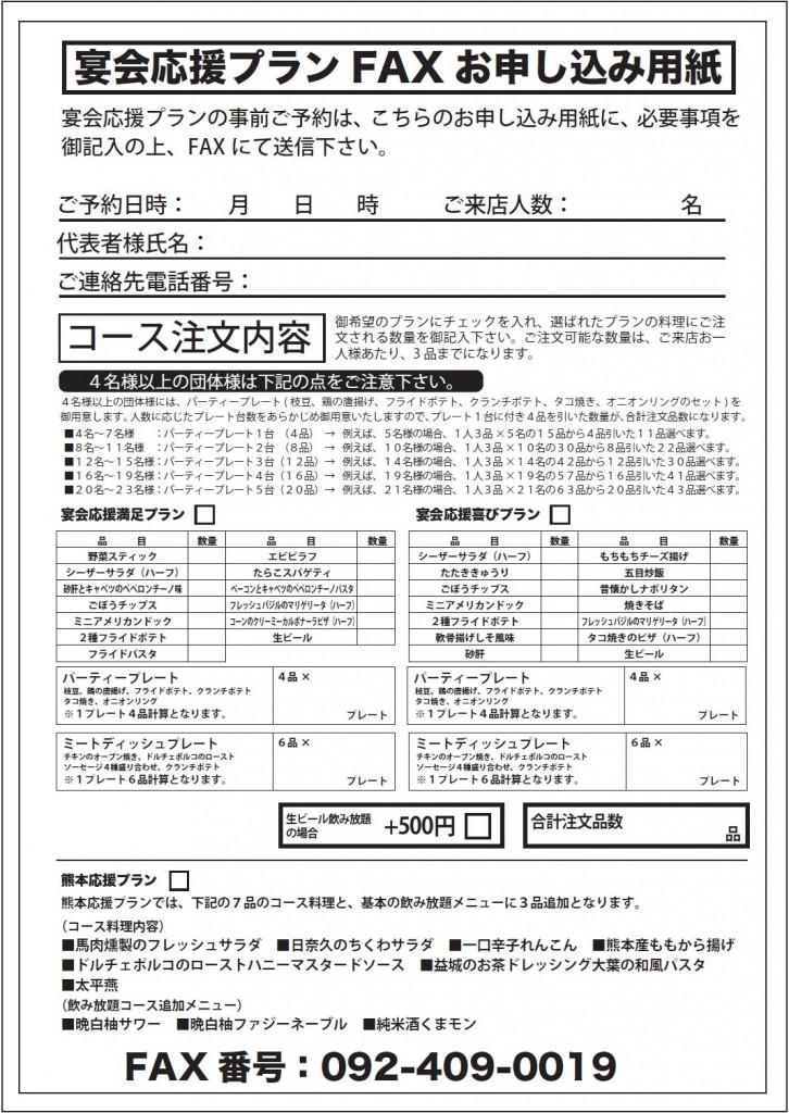 博多宴会裏面POP201706