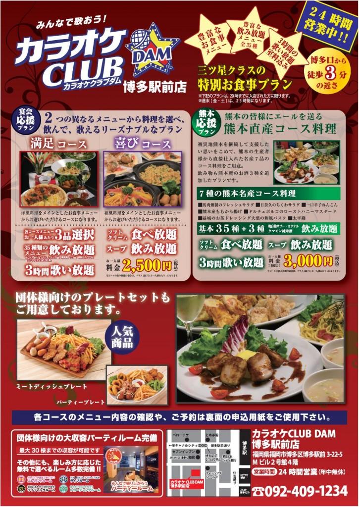 博多宴会POP201706