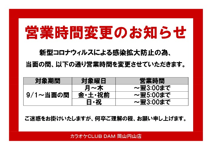 【KC岡山円山店】営業時間変更のお知らせ200826