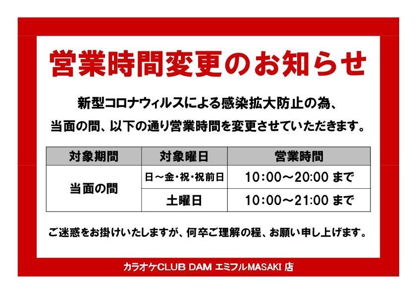 【KCエミフルMASAKI店】営業時間変更のお知らせ 20210510