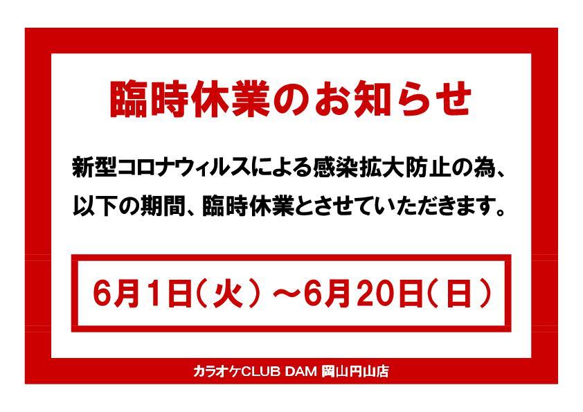 【KC岡山円山店】臨時休業のお知らせ