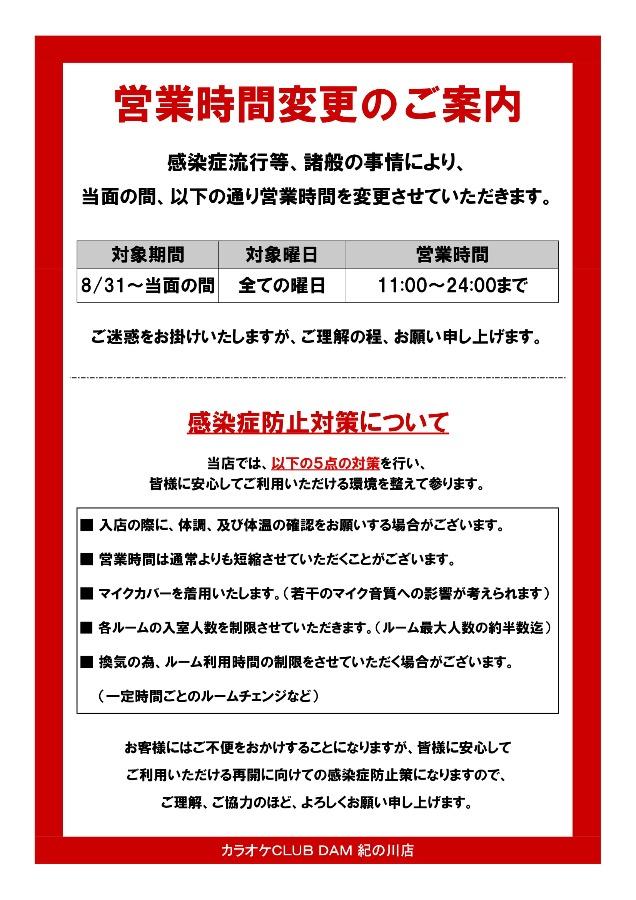 【KC紀の川店3】営業時間変更のご案内