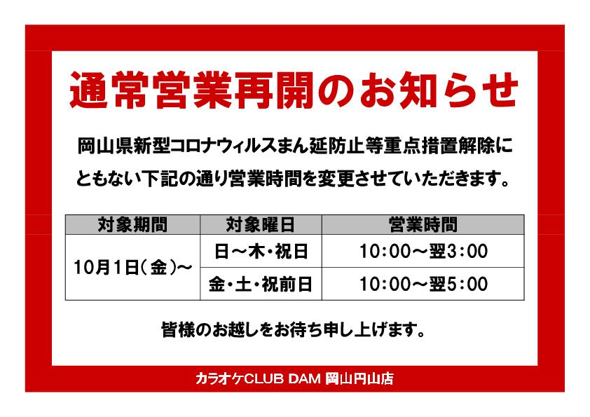 改【KC岡山円山店】営業時間変更のお知らせ  20211001