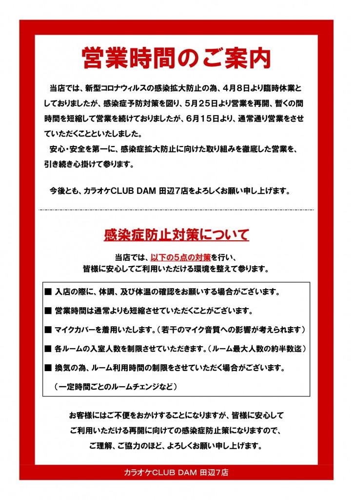 【KC田辺7店2】営業再開のお知らせ