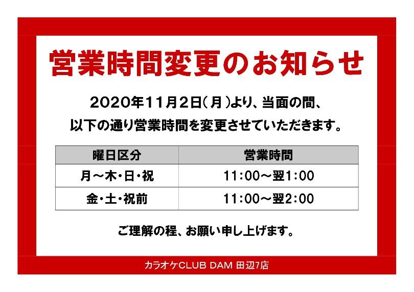 【KC田辺7店】営業時間変更のお知らせ