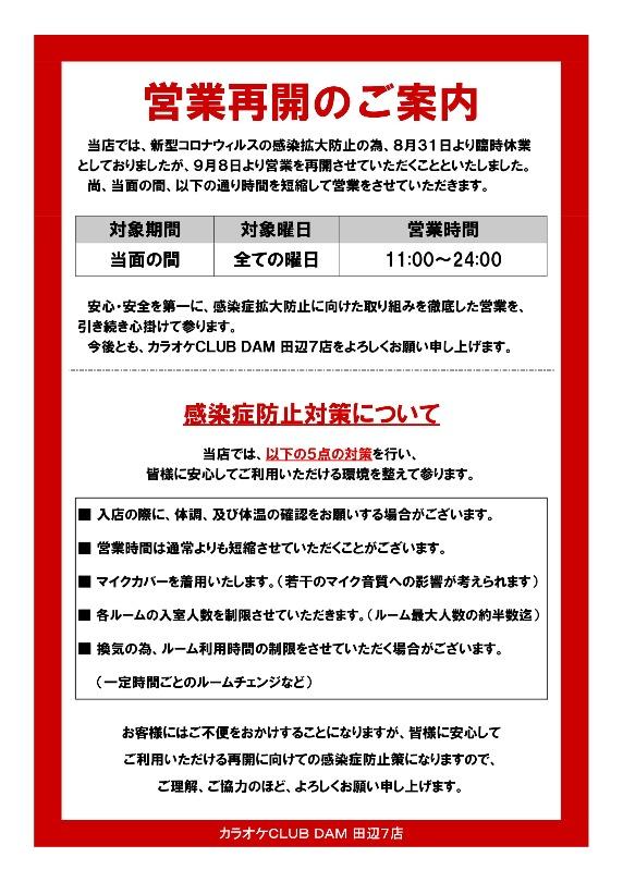 【KC田辺7店4】営業再開のお知らせ
