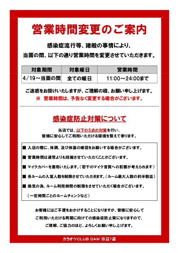 【KC田辺店】営業再開のお知らせ
