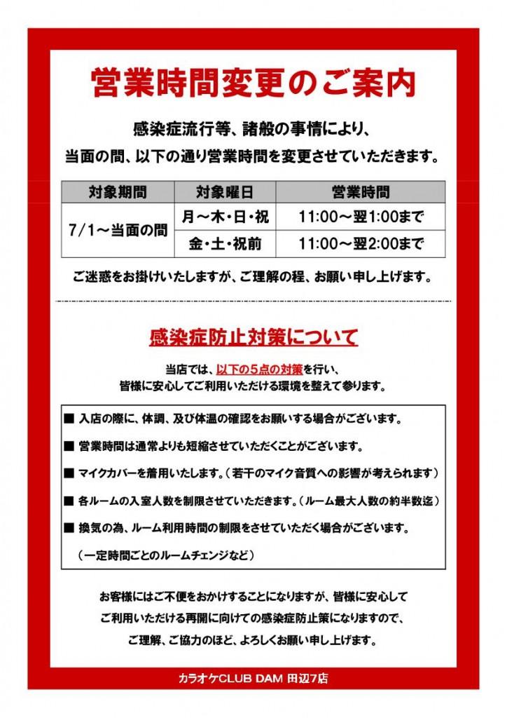 【KC田辺7店】営業再開のお知らせ