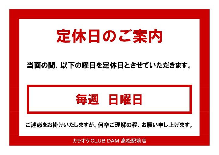 【KC高松駅前店】臨時休業のお知らせ