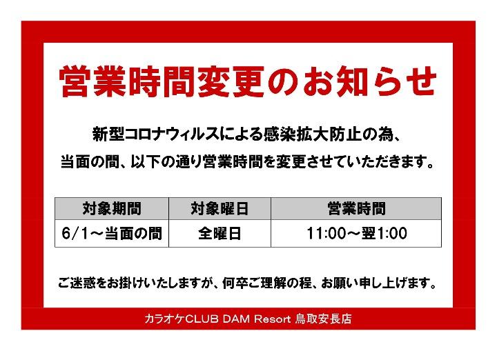 【KCR鳥取安長店4】営業時間変更のお知らせ