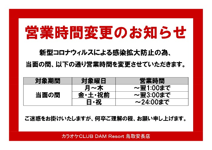 【KCR鳥取安長店】営業時間変更のお知らせ