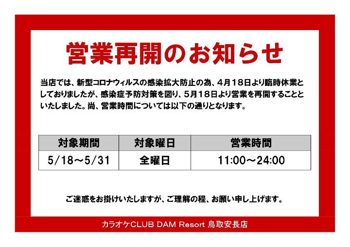 【KCR鳥取安長店】営業再開のお知らせ