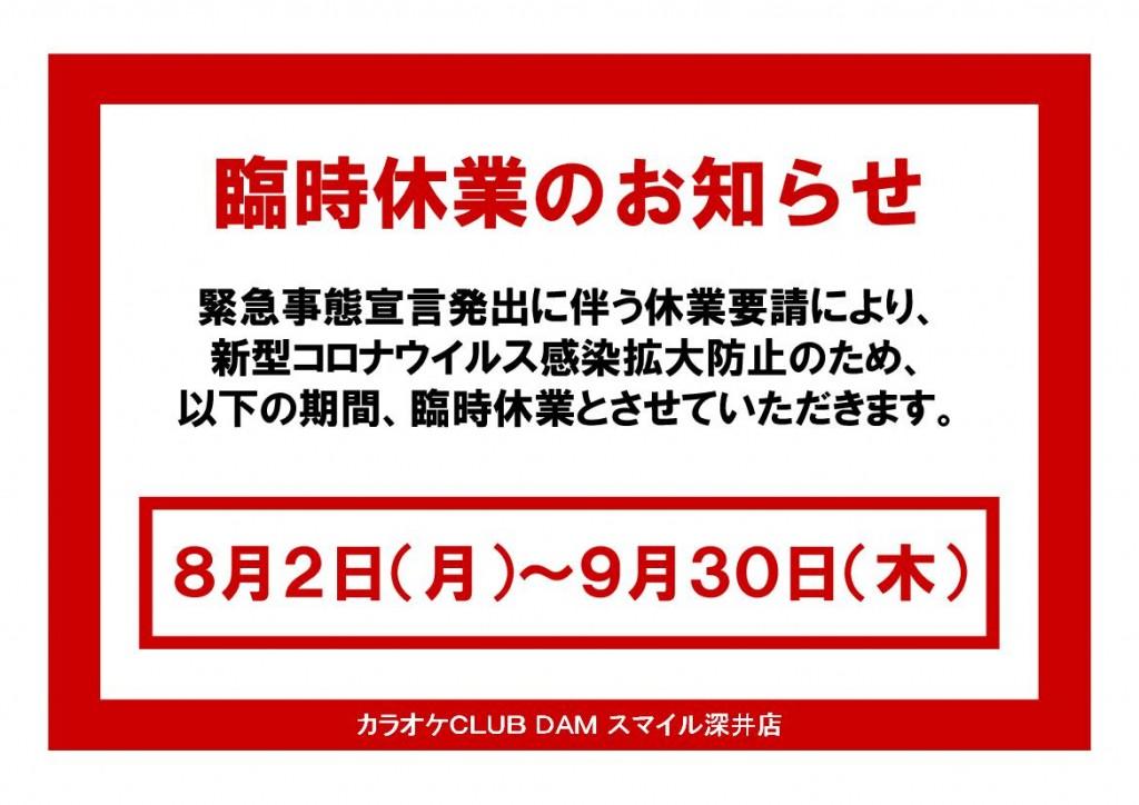 【KCスマイル深井店】臨時休業のお知らせ